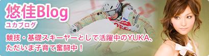 悠佳(YUKA)Blog・基礎スキーandモデルで活躍中の松本悠佳(まつもとゆか)選手のブログです