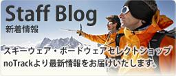 スタッフブログ 新着情報