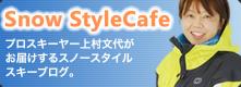 スノースタイルカフェ(上村文代がお届けするスノースタイルスキーブログ)