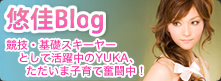 悠佳(YUKA)Blog・基礎スキーandモデルで活躍中の悠佳(ゆか)選手のブログです