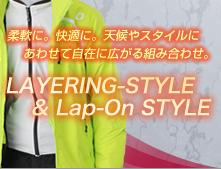 レイヤリングスタイル・ラップオンスタイル(着合わせすることで可能性が広がるスキーウェア)