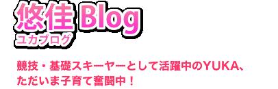悠佳BLOG(ユカブログ)