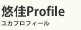悠佳(YUKA)プロフィール